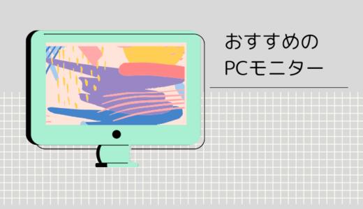 【コスパ抜群】人気PCモニター・ディスプレイおすすめ15選まとめ~フルHD・WQHD・4K~