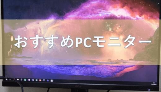 【コスパ抜群】フルHDと4Kのおすすめ人気PCモニター・ディスプレイ