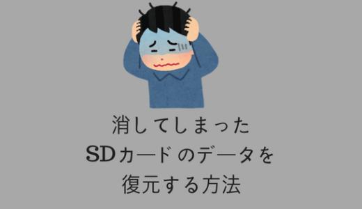 消してしまったSDカードの画像や動画データを復元する方法