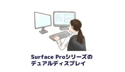 Surface Proシリーズのデュアルディスプレイのやり方・設定方法からメリットを紹介