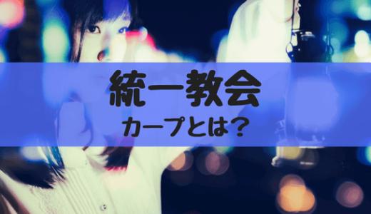 【体験談】統一教会のサークル「カープ」に勧誘された話