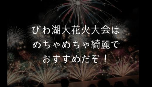 びわ湖大花火大会はめちゃめちゃ綺麗で関西で一番おすすめの花火大会だぞ!