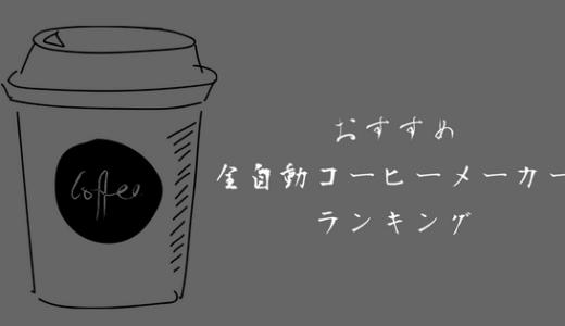 【おすすめ】ミル付き全自動コーヒーメーカー人気ランキングTOP5&徹底比較