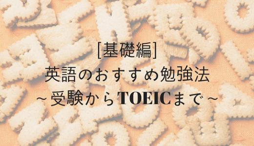 英語のおすすめ勉強法[基礎編]受験からTOEICまで