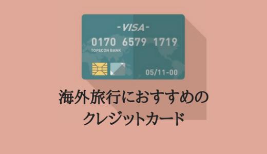 【厳選】保険も充実!海外旅行におすすめのクレジットカード
