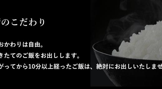 めっちゃ並ぶけど美味すぎる白米「八代目儀兵衛」【京都おすすめランチ】