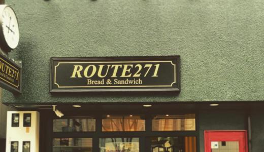 梅田でおすすめのパン屋さん「ROUTE271梅田本店」
