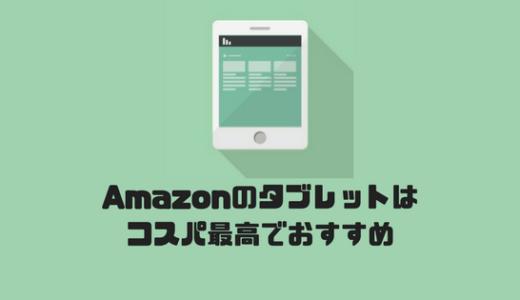 【比較レビュー】AmazonのFireタブレットとKindleはコスパ最高でおすすめ!