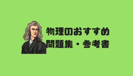【大学受験】物理の難易度別おすすめ問題集・参考書