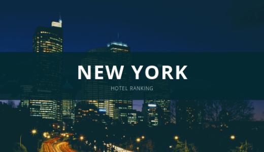 ニューヨークおすすめ高級ホテル