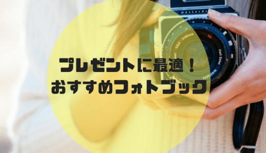 プレゼントに最適!おすすめフォトブック・アルバム~旅行から子育て・卒業・結婚式まで~