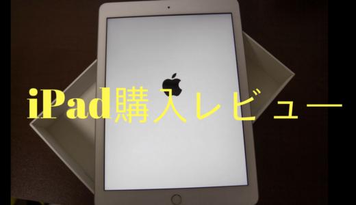 【レビュー】9.7インチiPad(2017年モデル)を購入!コスパ抜群でスマホより快適に