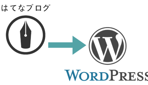 はてなブログからWordpress【SANGO】に移行&SSL化の方法