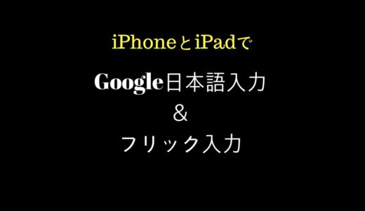 【フリック入力】iPhoneとiPadでGoogle日本語入力アプリを使う方法