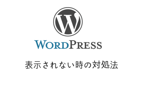 【画面が真っ白!】WordpressでPHPをいじってParse errorが出たときの対処方法