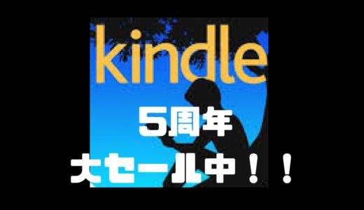 Kindle5周年キャンペーンセール開催!気になるおすすめ本を紹介します!