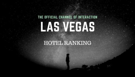 魅力たっぷりのラスベガスで泊まりたいおすすめ人気ホテルランキング