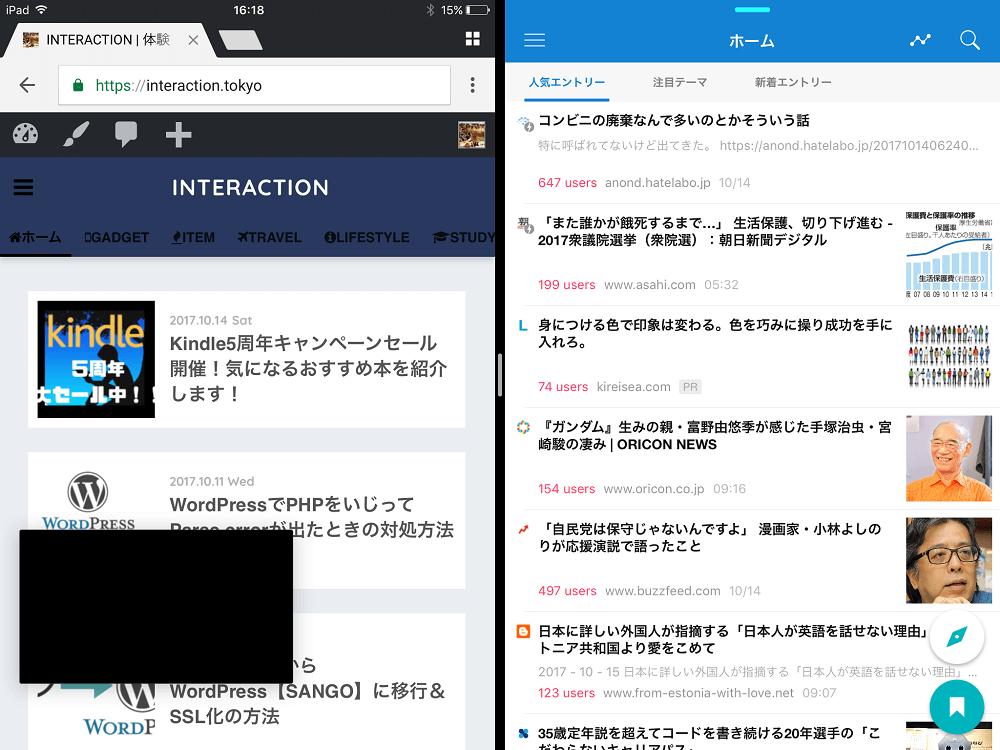 iPad2画面表示
