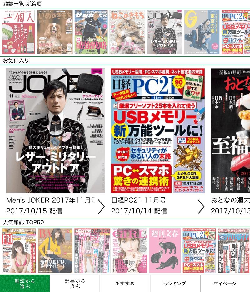 iPadでdマガジン