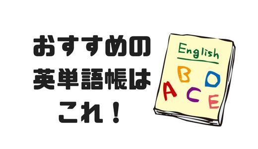 京大生が大学受験にオススメする英単語帳【徹底比較】