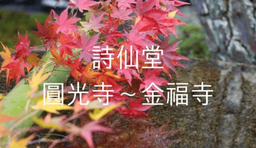 【京都紅葉】詩仙堂~圓光寺~金福寺はおすすめコース!2017年の見頃は?