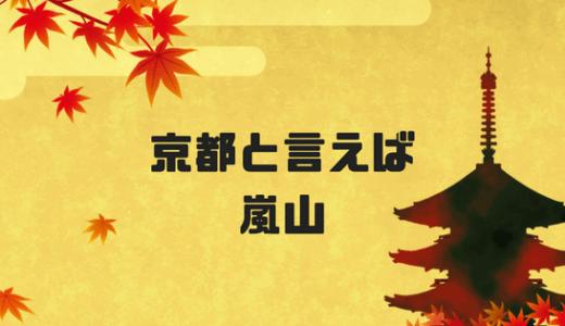 【京都紅葉スポット】嵐山・竹林・宝厳院のライトアップは綺麗でおすすめだぞ。