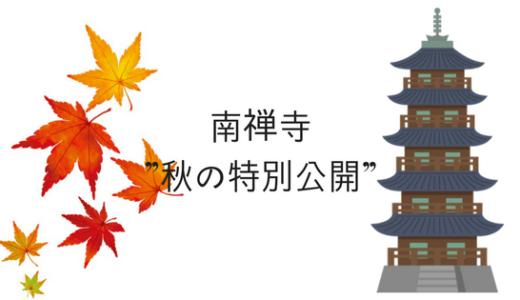 """【京都】南禅寺""""秋の特別公開""""の紅葉がいいぞ!2017年の見頃は?"""