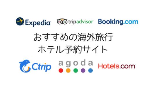海外旅行のホテル予約サイトはどこがおすすめ?【徹底比較ランキング】