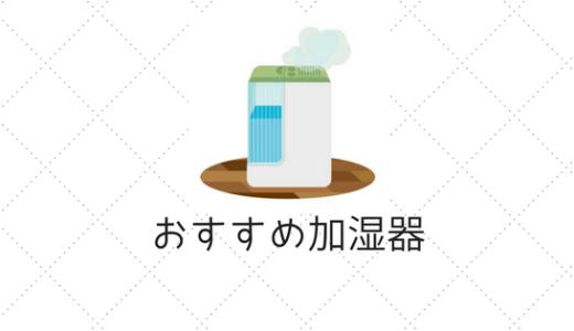 冬の暖房の乾燥から守る!おすすめ人気の加湿器8選