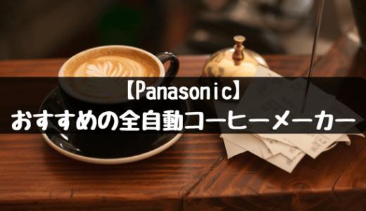 【レビュー】ミル付全自動コーヒーメーカー「パナソニックNC-456」