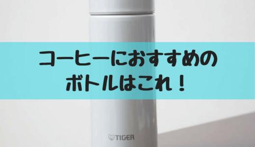 コーヒーが美味しく飲めるおすすめの水筒・ボトルはタイガーサハラマグ!【レビュー】