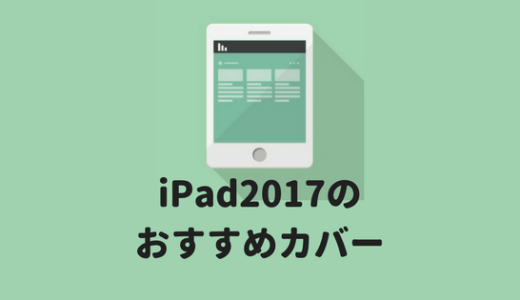 【レビュー】iPad2017モデルのおすすめカバーケースはこれ!