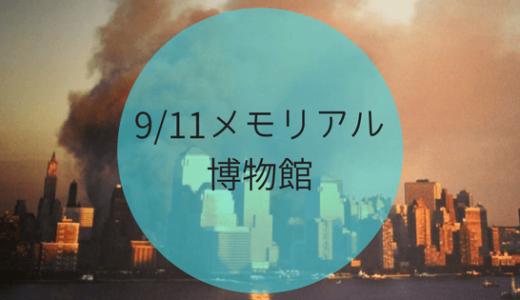 ニューヨークで9/11メモリアル博物館に行ってきたぞ。無料で入る方法は?