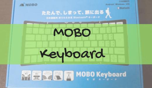 折りたたみ型Bluetoothキーボード「MOBO」は日本語配列で持ち運べるのでタブレットにおすすめ【レビュー】