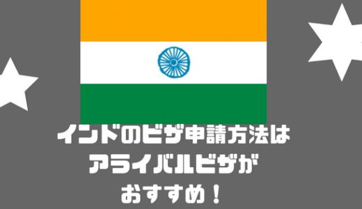 インドのビザ申請方法はアライバルビザが楽でおすすめ!【ニューデリー】
