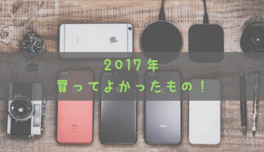 【2017年】買ってよかったおすすめできるものを一挙紹介!