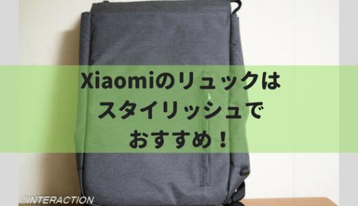 XiomiのリュックはスタイリッシュでPCバッグにおすすめ!【Gearbest】