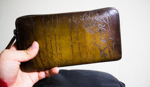Berluti(ベルルッティ)の最高に美しい長財布【至高のおすすめ高級ブランド】