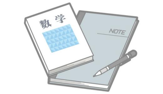 京大生がレベル別におすすめする数学問題集【大学受験~基礎から発展~】