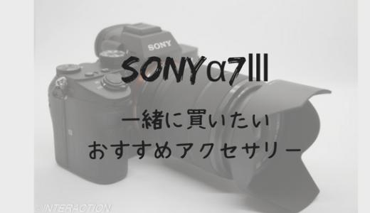 SONYα7Ⅲと一緒に買いたいおすすめの便利グッズ・アクセサリー・レンズ