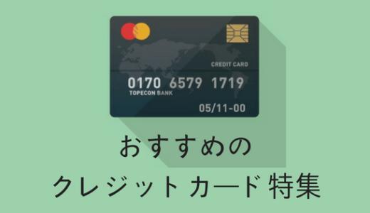 これを使えば間違いなし!おすすめクレジットカードまとめ
