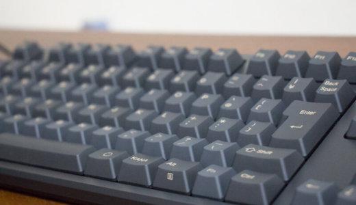 最高の打感がおすすめの理由!東プレの高級キーボード「REALFORCE」は一度使うと快適すぎて。。