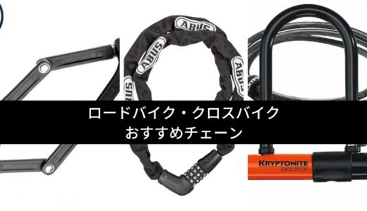 ロードバイク&クロスバイクにおすすめチェーン【鍵】