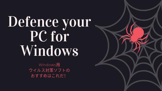 Windowsのパソコンにおすすめのウイルス対策ソフトはこれだ!