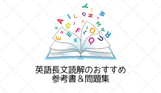 これで和訳問題も怖いものなし!英語長文読解のおすすめ参考書&問題集