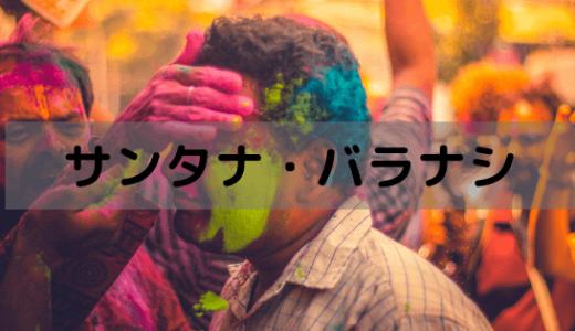 インドのおすすめの日本人ゲストハウス「サンタナバラナシ」に宿泊したぞ!
