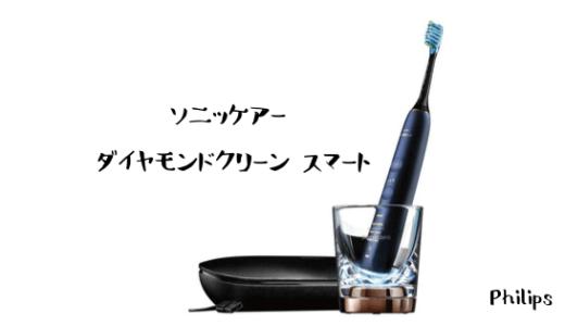 【Philips ソニッケアー ダイヤモンドクリーン スマートのレビュー】話題のスマホ連携電動歯ブラシを使ってみて想像以上だったぞ!