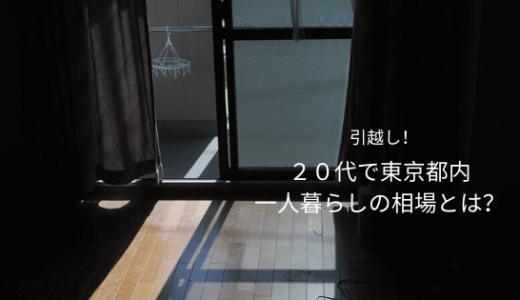 引越し!20代で東京都内一人暮らしの相場とは?