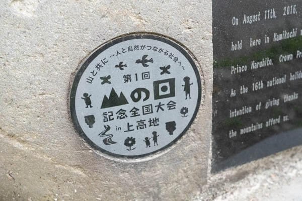 山の日 記念全国大会