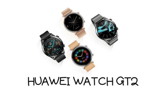 AppleWatchよりも快適?HUAWEIウォッチGT2を購入レビュー!